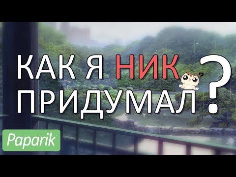 КАК Я ПРИДУМАЛ НИК? (История от Paparik)