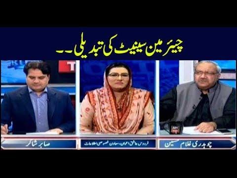The Reporters | Sabir Shakir | ARYNews | 31 July 2019