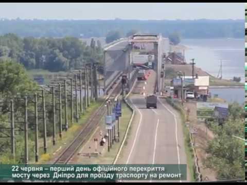 Телеканал АНТЕНА: З 22 червня міст через Дніпро в Черкасах відкрито по годинах