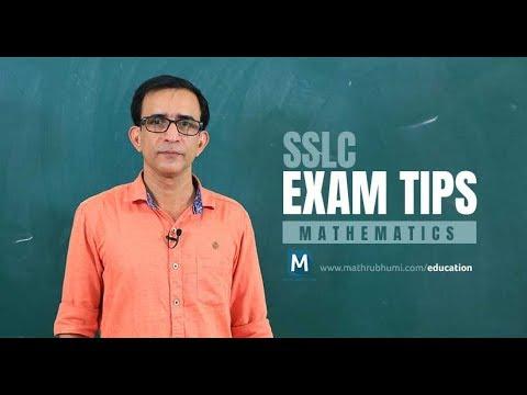 SSLC Exam Tips | MATHEMATICS | Mathrubhumi.com