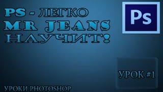 Урок в Photoshop cs6/5 | Заставка для видео на You Tube.