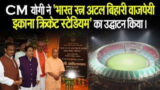 भारत रत्न अटल बिहारी वाजपेयी इकाना क्रिकेट स्टेडियम II Atal Bihari Vajpayee Ekana Cricket Stadium