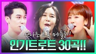인기트로트 30곡 연속듣기 #윤태화 #장민호 #강혜연 …