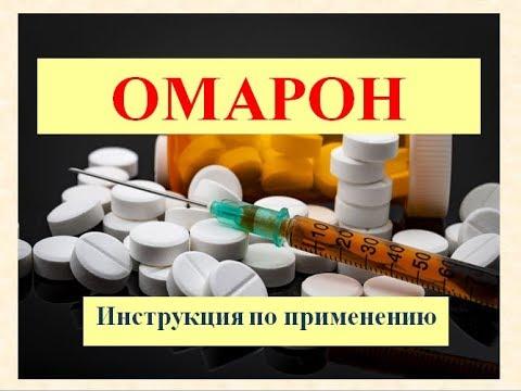 Омарон (таблетки): Инструкция по применению