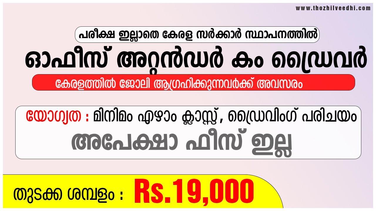കേരളത്തില് ജോലി - ഓഫീസ് അറ്റന്ഡര് കം ഡ്രൈവര് ആവാം Kerala State Warehousing Corporation Jobs 2020