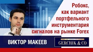Робокс, как вариант портфельного инструментария сигналов на рынке Forex. Виктор Макеев.