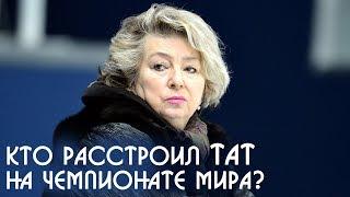 Татьяна Тарасова разочарование на Чемпионате мира по фигурному катанию 2019
