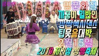 💖까꿍이 깜짝놀랄 일반인 엉덩이섹시댄스대박 2월15일  💖 2019 자라섬 씽씽축제 초청 공연