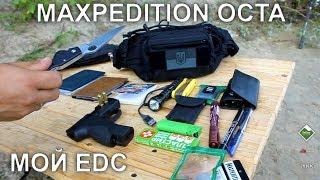Тактическая поясная сумка Maxpedition OCTA Versipack. Обзор. Мой EDC.