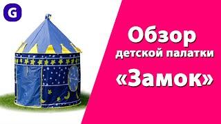 | Обзор Детская игровая палатка Замок | gromik.by |
