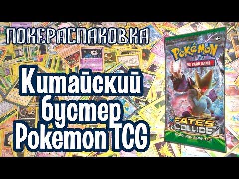 Вопрос: Как оценить стоимость ваших карточек Pokemon?