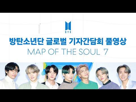 방탄소년단 글로벌 기자간담회 풀영상 (BTS Global Press Conference 'MAP OF THE SOUL : 7')