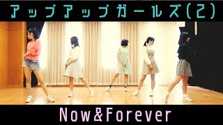 Now & Forever 私服でダンスムービー thumbnail