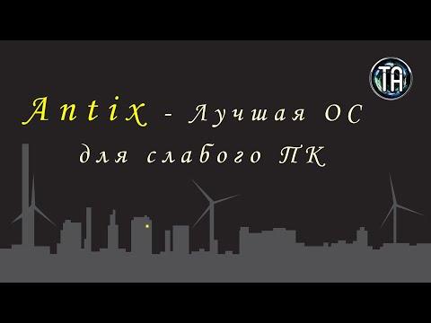 Antix Linux - лучшая ос для слабого пк, нетбука или слабого ноутбука