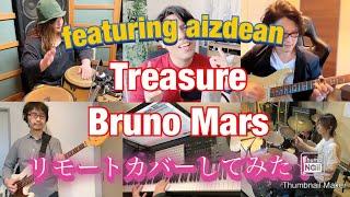 【Treasure/Bruno Mars】リモートでカバー演奏してみた!