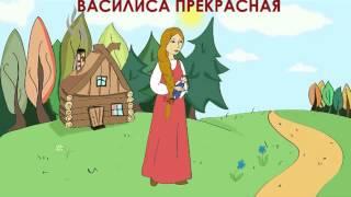 Сказка - Василиса прекрасная