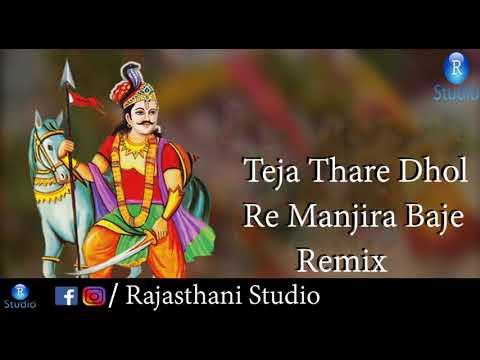 Teja Thare dhol re manjira baje Remix___Rajasthani___Song