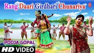 Rang Daari Girdhari Chunariya I Holi Geet I Full HD Song I POOJA GOPAL I Bhakti Holi