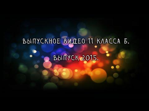 Выпускное видео 11 класса Б. Выпуск 2015.