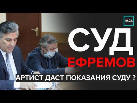 Ефремов суд | Артист даст показания суду | Прямая трансляция - Москва 24