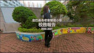 Publication Date: 2021-07-05   Video Title: 2020-2021年度_耀小校務報告_School Repo