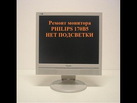 Ремонт монитора PHILIPS (пропала подсветка экрана)