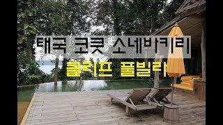 태국 코쿳 신혼여행 소네바키리 클리프풀빌라 (Sonev…