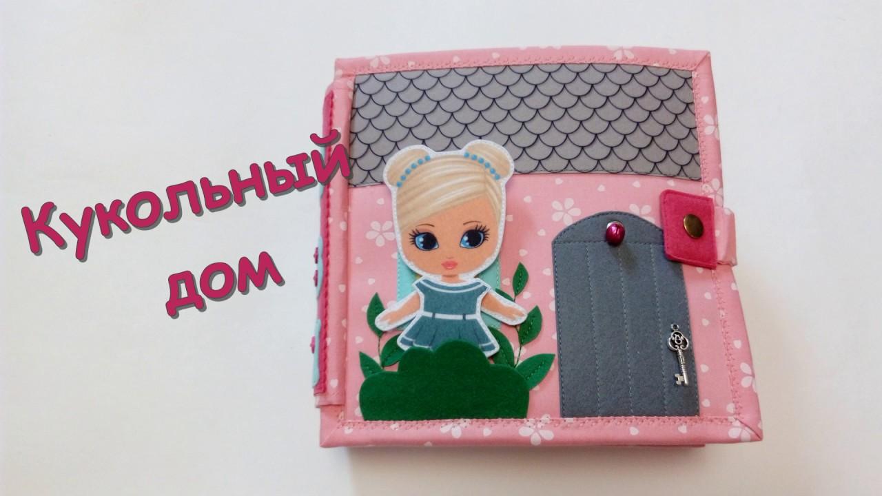Doll house/Кукольный дом 28 (г. Красногорск)/Мягкая развивающая книжка/Quiet book/
