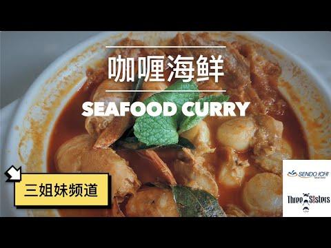 三姐妹咖喱海鲜食谱 | THREE SISTERS SEAFOOD CURRY RECIPE | Sendo Ichi Seafood |(三姐妹频道)| Three Sisters Channel
