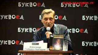 Александр Невзоров. Художественная литература
