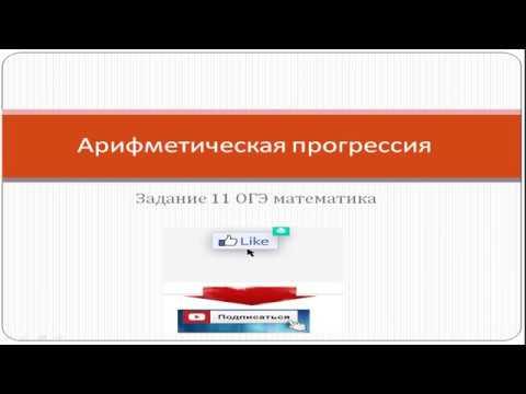 Задание 11_Арифметическая и геометрическая прогрессия_ ОГЭ математика