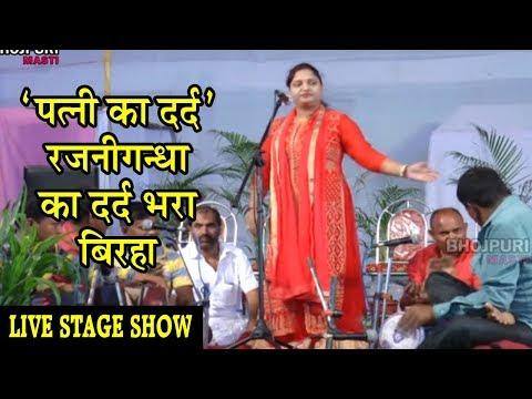 2017 का सबसे हिट बिरहा    पत्नी का दर्द  बिरह रस      Rajnigandha