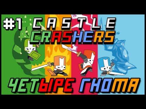 Castle Crashers: Четыре Гнома #1 [ВИБРО-КОРОЛЬ]