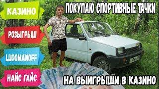 интернет казино онлайн вулкан \ Розыгрыш денег \ Ludomanoff грабит казино на стриме