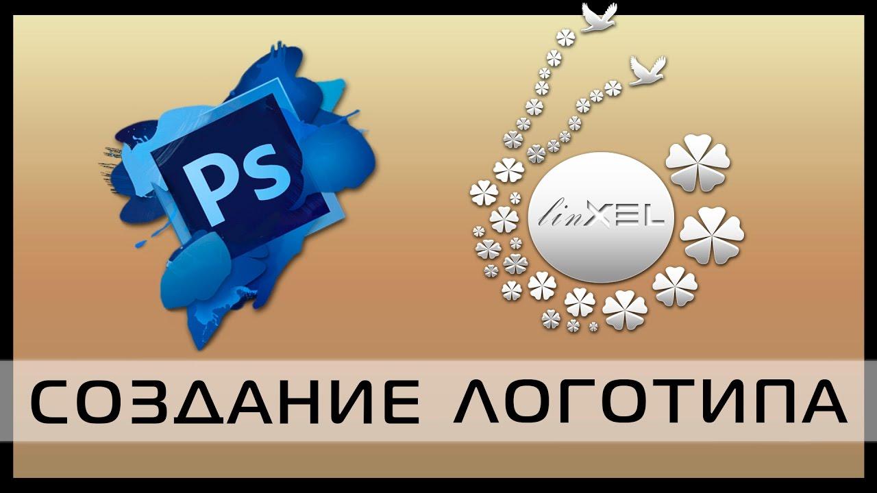 различные комбинации как создать свой логотип для фото предопрелен