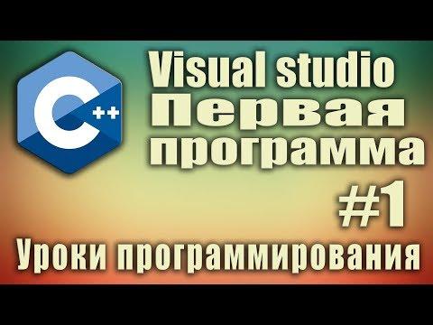 Как пользоваться визуал студио