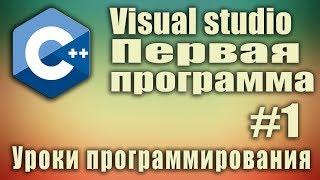 Visual studio. Как создать проект. Первая программа. C++ для начинающих. Урок #1.
