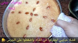 سر عمل البسبوسه /بسبوسه الكيس الطرية والمتماسكة واللذيذه جدا /حلويات رمضان #يوميات_بيتي Video