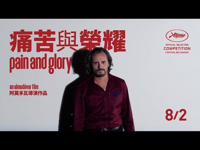 榮獲 坎城影展最佳男主角《痛苦與榮耀》前導預告|8月2日 全台上映