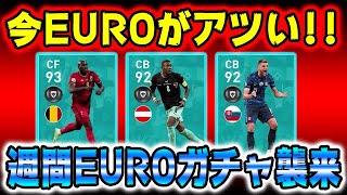 【週間EUROガチャ襲来!!】今、EUROがアツい!#323【ウイイレアプリ2021】