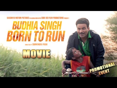 Budhia Singh – Born to Run Movie (2016) | Manoj Bajpayee, Mayur Patole | Promotional Events
