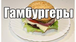 Гамбургеры / Hamburgers| Видео Рецепт