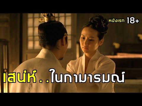 หญิงสาวที่ยอมสละได้ทุกอย่างเพื่อความอยู่รอด【สปอยหนัง】นางวังบัลลังก์เลือด The Concubine (2012)