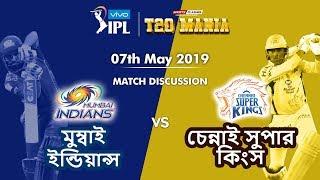 চেন্নাই বনাম মুম্বাই T20 Match   IPL 2019