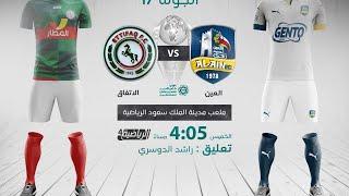 مباشر القناة الرياضية السعودية | العين VS الاتفاق (الجولة الـ17)