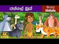 Jungle Book in Sinhala | Sinhala Cartoon | Sinhala Fairy Tales Mp3