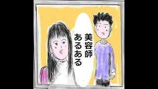 マンガ動画【美容師あるある】美容室あるあるヘアカットヘアカラースタイリング thumbnail