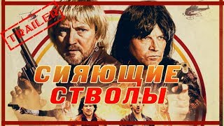 Сияющие стволы HD (2017) / The Blazing Cannons HD (комедия, боевик) Trailer