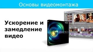 Урок 4 Замедление и ускорение видео в Sony Vegas Pro 11