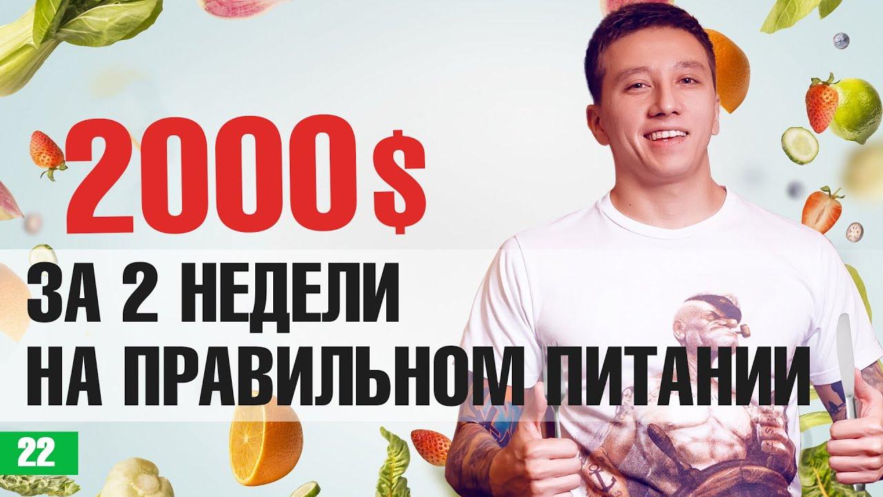 Как заработать 900 000 за 2 недели на доставке правильного питания. Бизнес-разбор от Артема Монста.